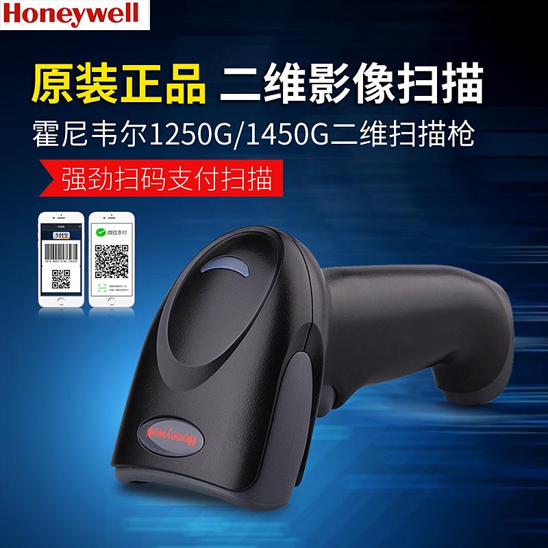 Honeywell霍尼韦尔1450g二维码扫描枪手机屏幕扫码器超市收银机