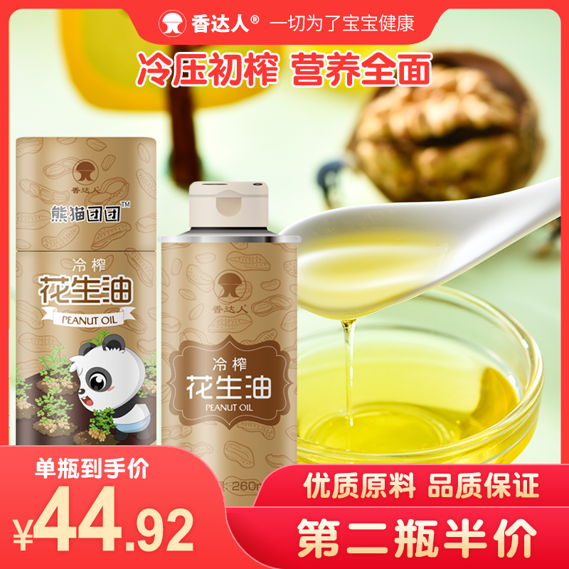 Cold pressed original fragrant peanut oil without adding heating fried oil 260ml * 1 can for baby