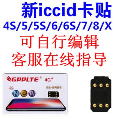 苹果iphone5S 6 6S 7 8X美版日版国行电信4G卡贴GPPLTE Pro3卡托