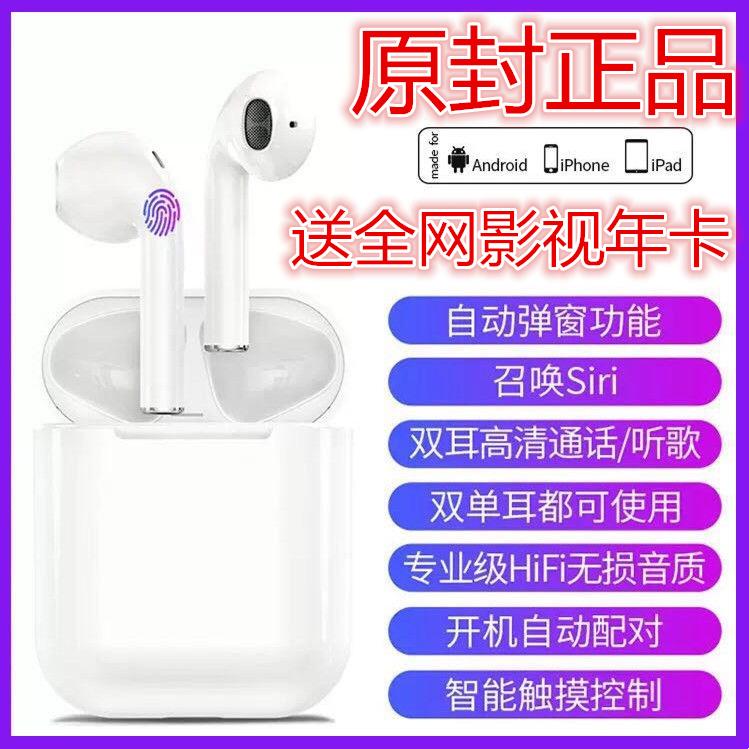 安卓手机通用vivo小米oppo无线蓝牙耳机双耳运动单入耳式迷你苹果