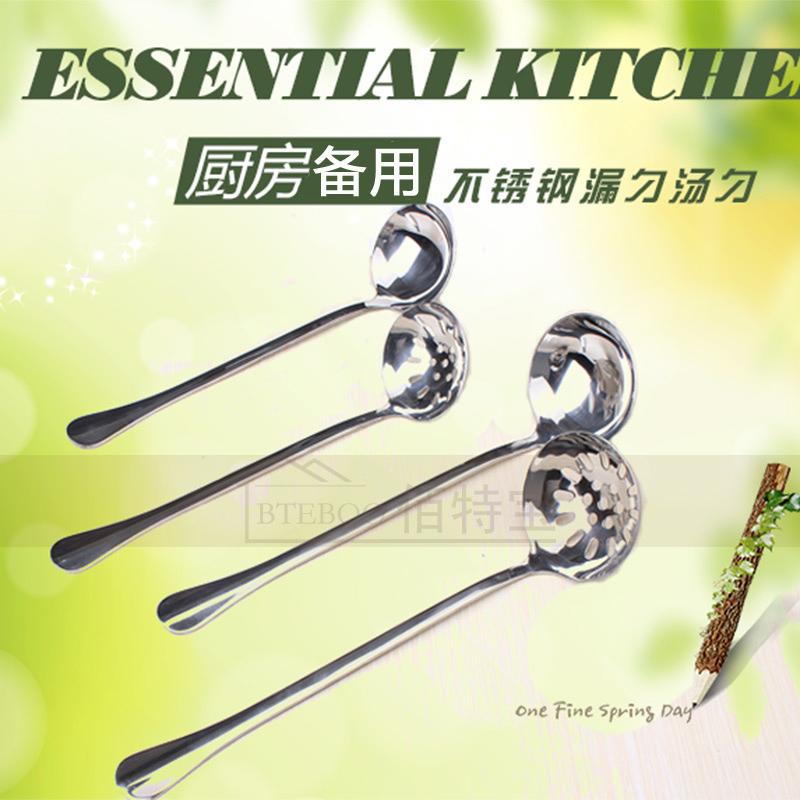 HYU厨房餐具大勺子 麻辣烫创意套装 加厚不锈钢长柄火锅漏勺汤勺