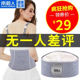 南极人护腰带男女保暖护胃暖胃腰部腹部护肚子神器自发热冬季防寒图片