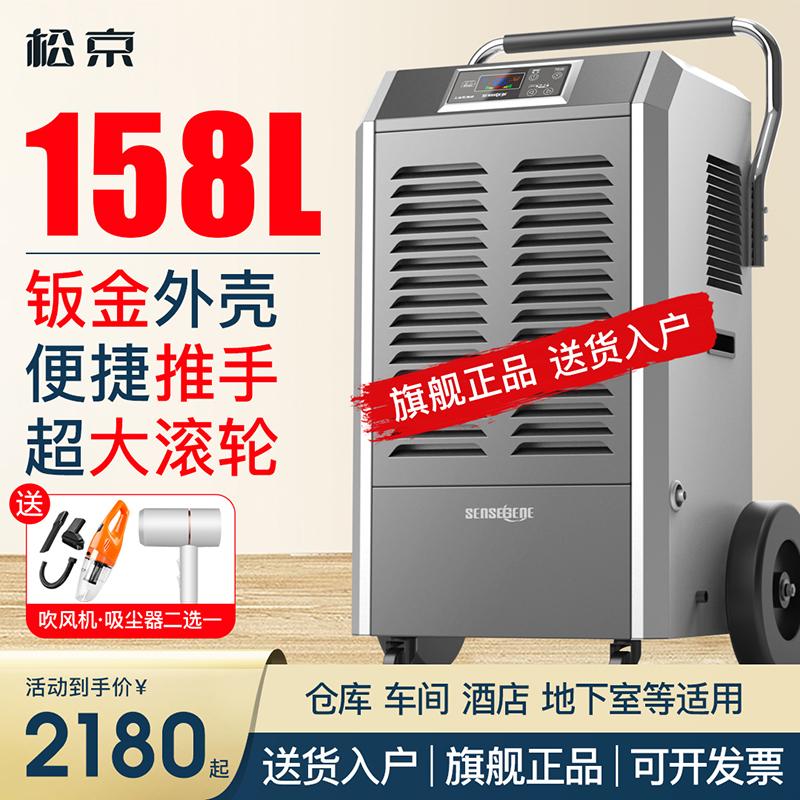 松京158L工业除湿机大功率地下室仓库除湿器抽湿机商用除潮干燥机