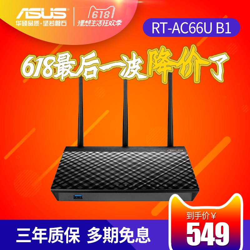 ASUS華碩RT-AC66U B1雙頻無線AC1750MB1千兆路由器無線家用路由