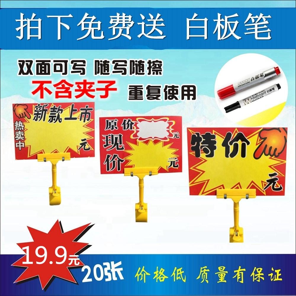 特价牌/打折促销价格牌地摊商品标价签空白超市POP爆炸贴广告纸大