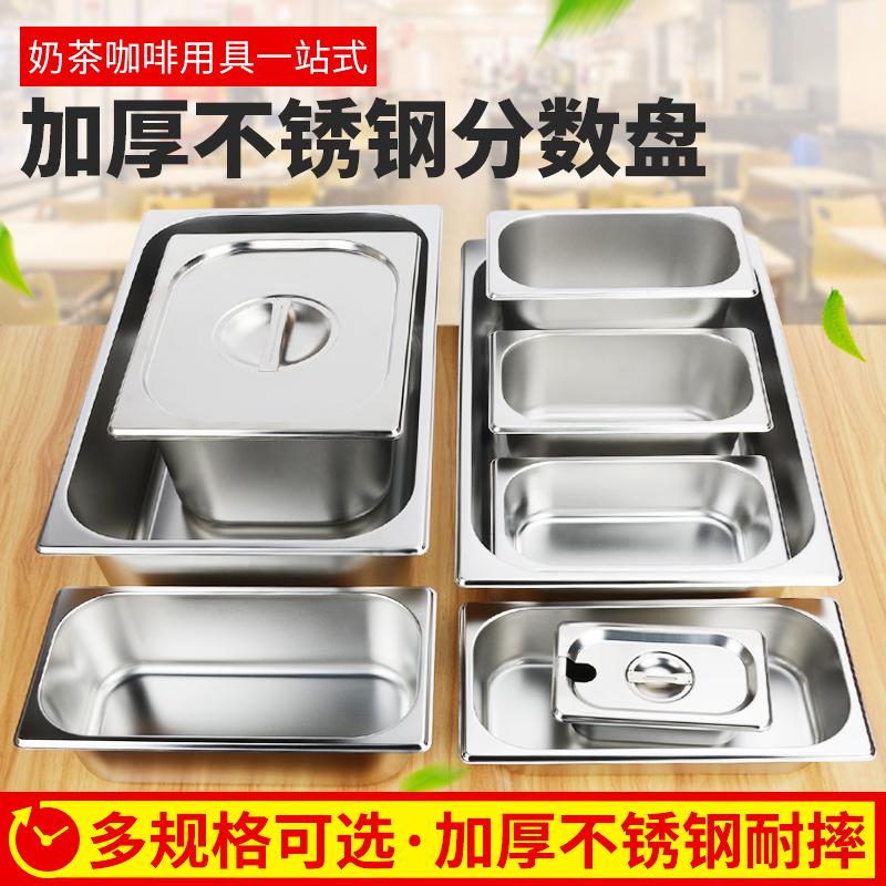加厚不锈钢分数盘份数盒 冰淇淋盒自助餐洗菜盘长方形盆带盖方盆