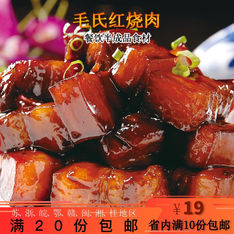 毛氏红烧肉400g湖南特产酒店半成品特色菜私房菜速冻食材熟食商用
