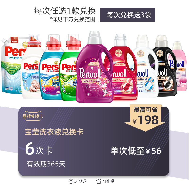 9 products of Persil BAOYING laundry exchange card optional exchange, valid for 365 days