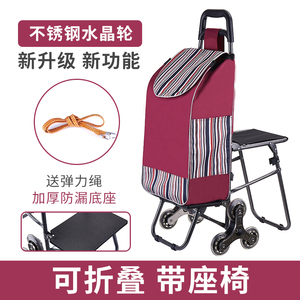 爬楼购物车老人可坐买菜车带凳子座椅小拉车手拉车折叠拉杆小推车