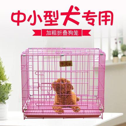 小型犬带厕所中型大型犬室内狗笼子