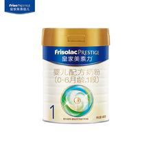 【皇家美素力】荷兰原装进口奶粉1段400g*1罐(适用0-6个月)
