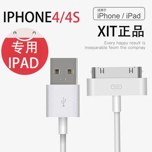 苹果4s数据线iPhone4 ipad2 ipad3平板电脑a1416充电器头touch4套装ipod老款宽口a1395一代xit正品a1396