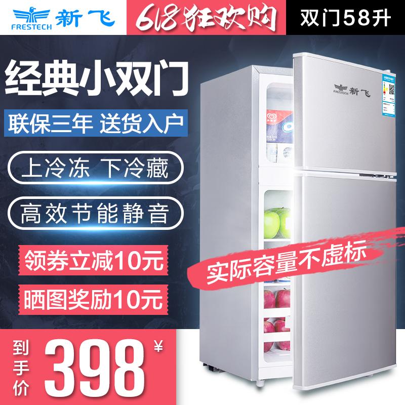 新飞小冰箱小型家用双开门宿舍租房用冷藏冷冻节能电冰箱二人世界
