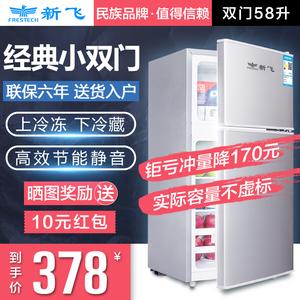 领10元券购买新飞小冰箱小型家用双开门宿舍节能