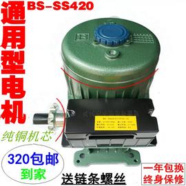 电动门电机BS-SS420系列开门机电动伸缩门电机平移双开大门配件