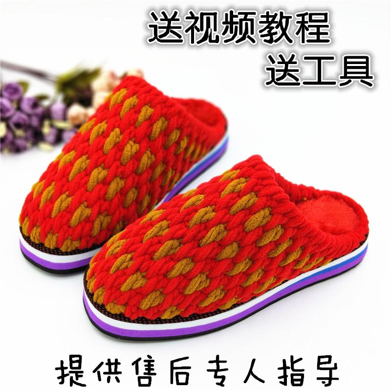 钩针男女童棉拖鞋材料包手工编织教程勾毛线团鞋底diy粗线 冰条线
