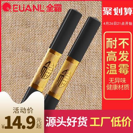 筷子家用酒店高档餐具合金筷子10双装日式快子家庭防滑非实木筷子