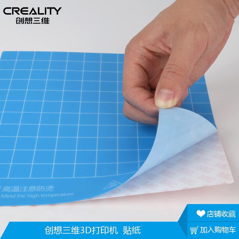 创想三维3D打印机配件耐磨耐高温3D打印机平台贴纸软磁贴晶格平台碳硅晶玻