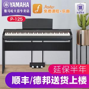 雅马哈电钢琴88键重锤p125初学者便携式家用专业智能数码钢琴p115