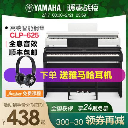 雅马哈电钢琴初学者88键重锤CLP625立式家用专业考级智能电子钢琴