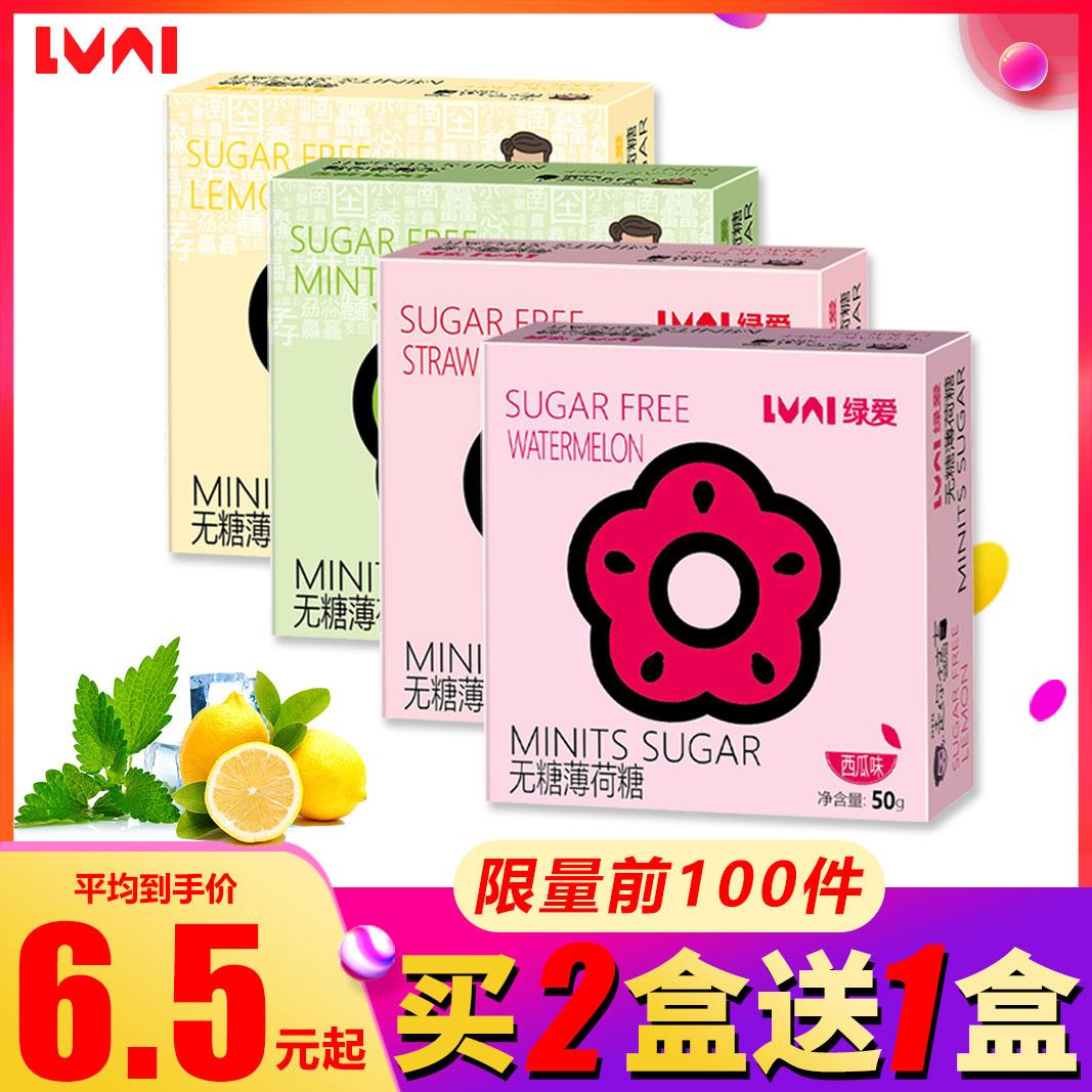 满19.00元可用9.2元优惠券绿爱无糖网红柠檬草莓糖接吻薄荷糖