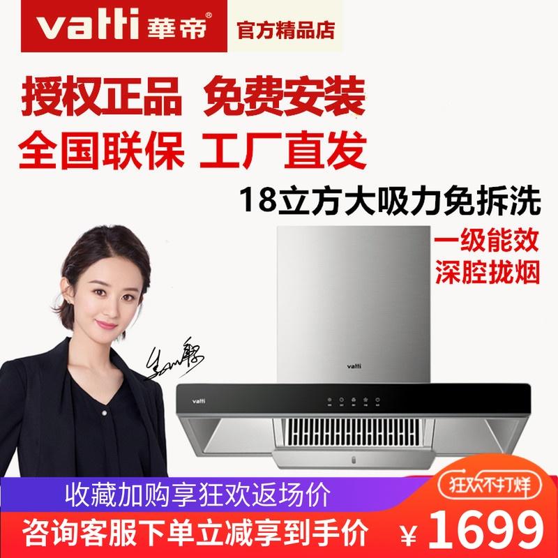 Vatti/华帝 CXW-270-i11109 免拆洗大吸力欧式顶吸抽油烟机 正品
