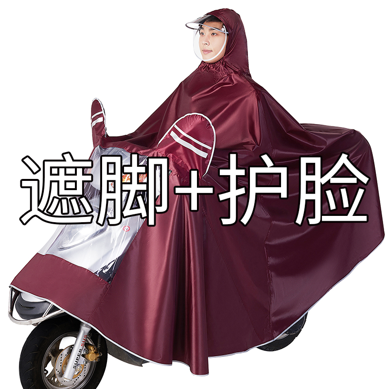 Electric vehicle battery car raincoat raincoat thickened single and double men and womens foot covering motorcycle raincoat poncho