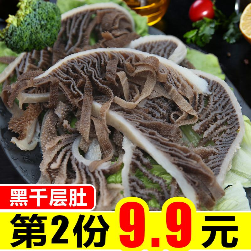 千层肚毛肚新鲜重庆火锅食材牛百叶批发牛肚散装涮火锅的食材250g