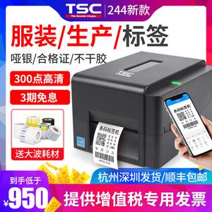tsc te244 te344打印机洗水唛碳带