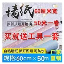 50米大卷防水墻紙自粘臥室溫馨背景墻壁紙房間裝飾貼紙3d立體墻貼