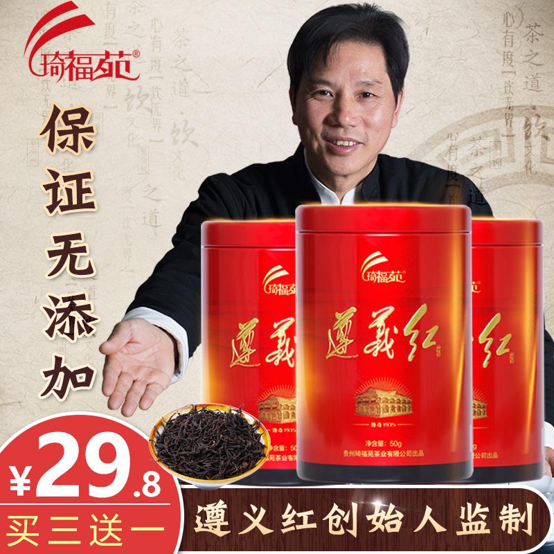 遵义红 琦福苑红茶茶叶浓香型罐装精品 遵义红茶1935贵州高山红茶
