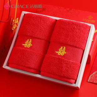 洁丽雅结婚毛巾婚庆 纯棉 一对定制礼盒套装喜庆红色毛巾批发团购品牌