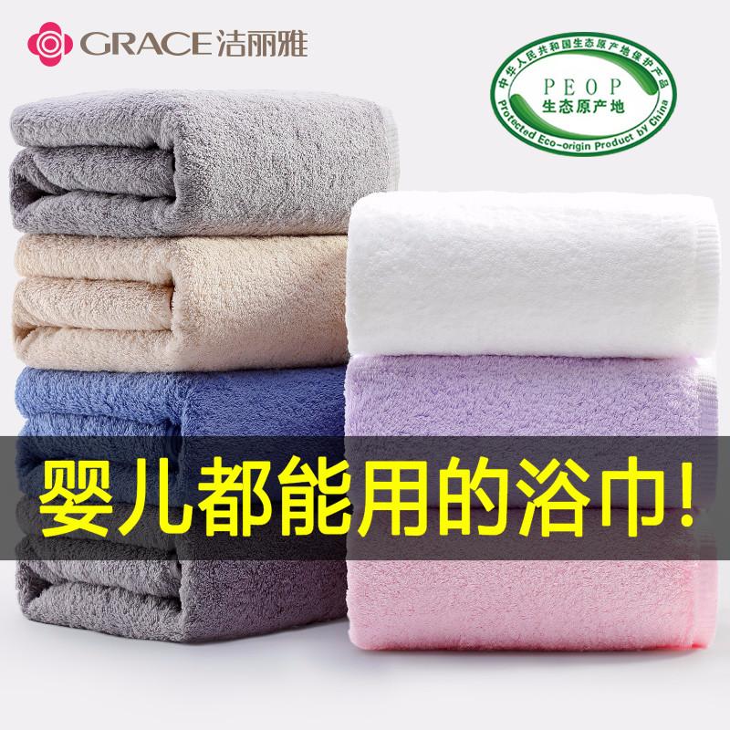 500g 洁丽雅浴巾纯棉成人柔软吸水加厚男女A类婴儿儿童家用大浴巾