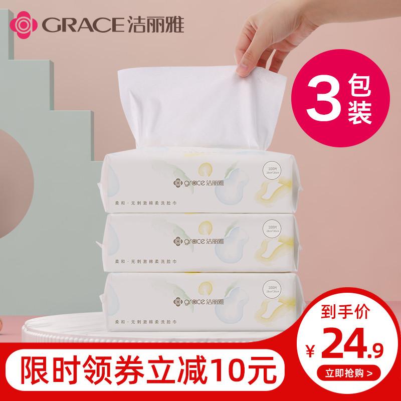 洁丽雅洗脸巾一次性女纯棉洁面巾抽取式擦脸巾美容毛巾棉柔巾3包