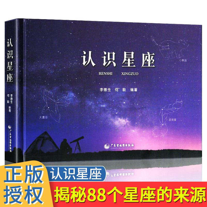 认识星座 含88个星座来源表星座 全图星图南北天及宇宙天体的组成关于天文学的书 真实星空与观测对照 儿童天文学书籍科普百科全书