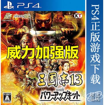 (用1元券)PS4正版游戏 三国志13 pk威力加强版 港版中文 数字下载版 可认证