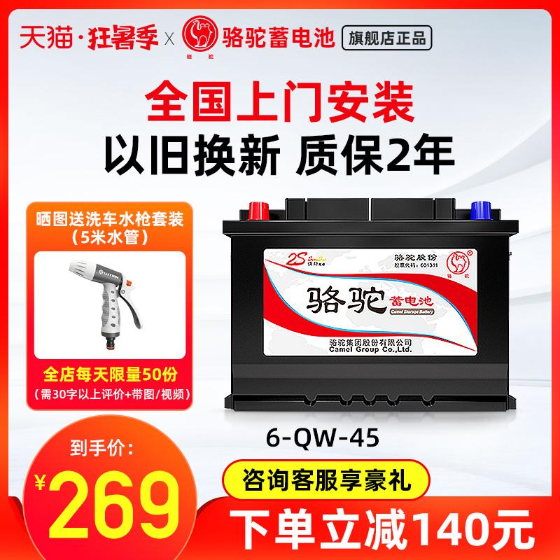 Батареи и аккумуляторы Артикул 599197995454