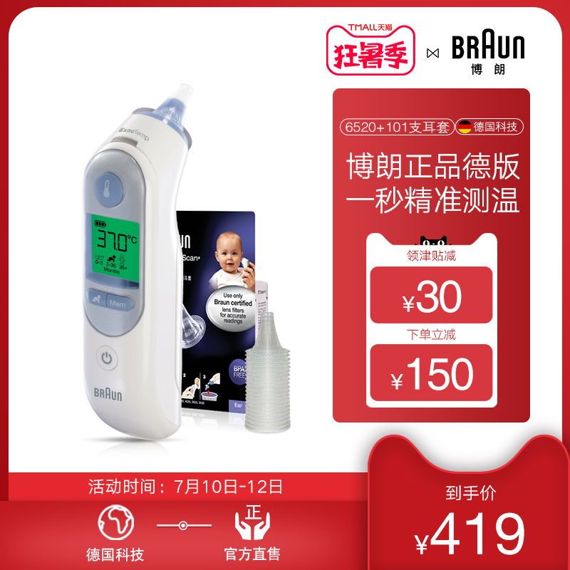 Germany Bolang ear thermometer ear thermometer irt6520 infant home ear thermometer + ear set 101