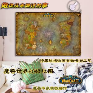 wow魔兽世界经典怀旧艾泽拉斯地图系列大幅油画布UV壁挂画装饰画