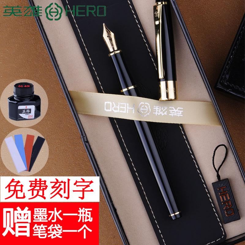 英雄钢笔男女办公学生用美工练字弯头铱金笔定制礼盒装免费刻字