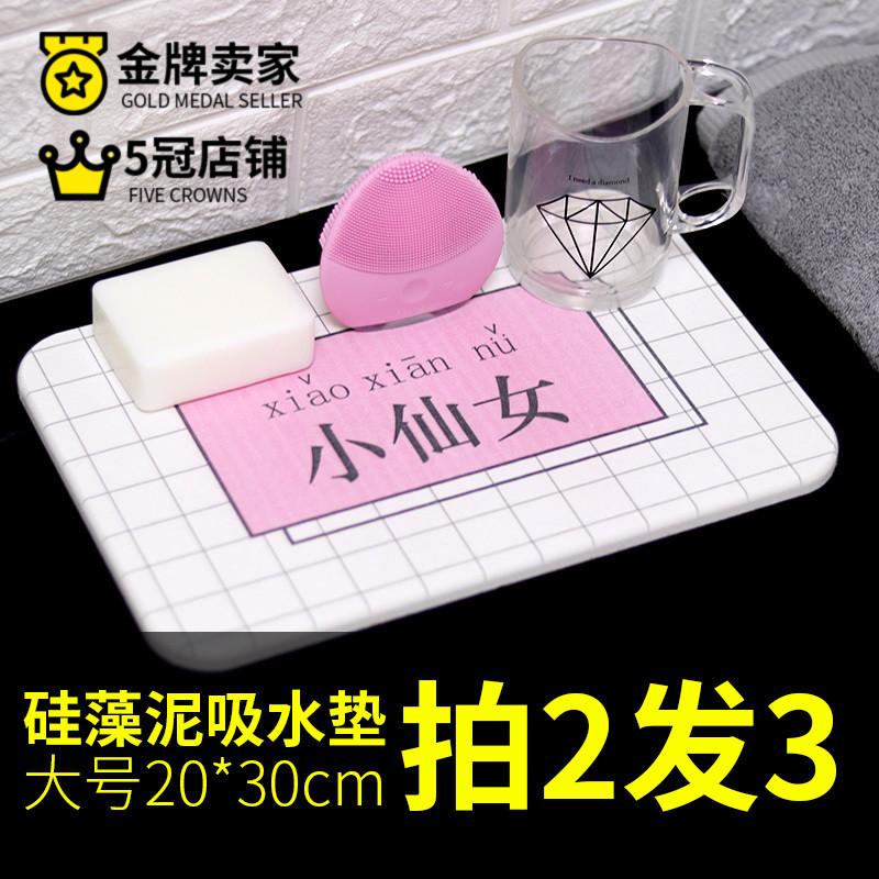 券后6.80元大号硅藻土皂盒吸水垫硅藻泥香皂盒免打孔卫生间牙刷牙杯垫置物台