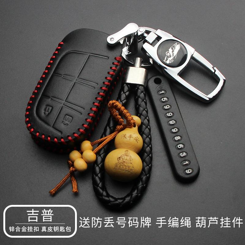 适用于吉普钥匙套JEEP全新自由光自由侠大切诺基指南者汽车钥匙包