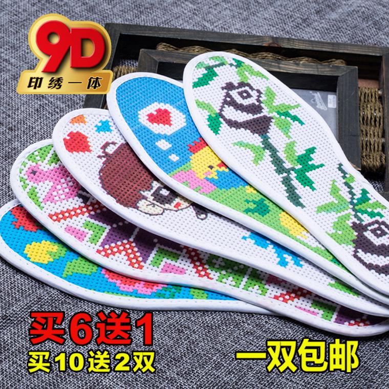 十字绣鞋垫针孔印花网格半成品绣花结婚手工透气防臭吸汗纯棉鞋垫