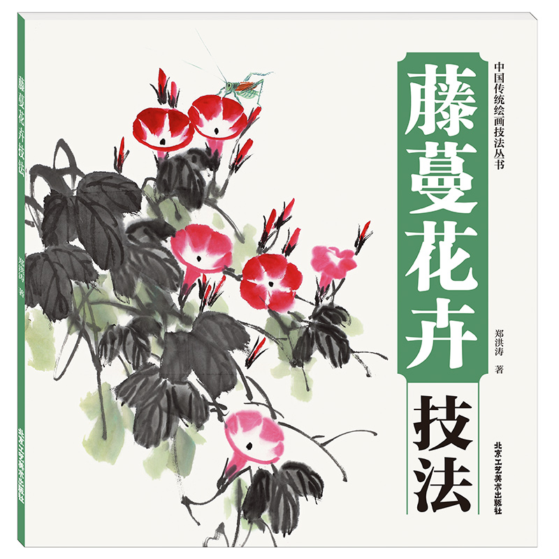 Китайская живопись Артикул 549157527342