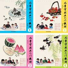 Children's traditional Chinese painting elementary textbook (4 volumes in total) children's traditional Chinese painting suitable for children's primary learning of traditional Chinese painting Elementary Course Book Traditional Chinese painting skills children's traditional Chinese painting book