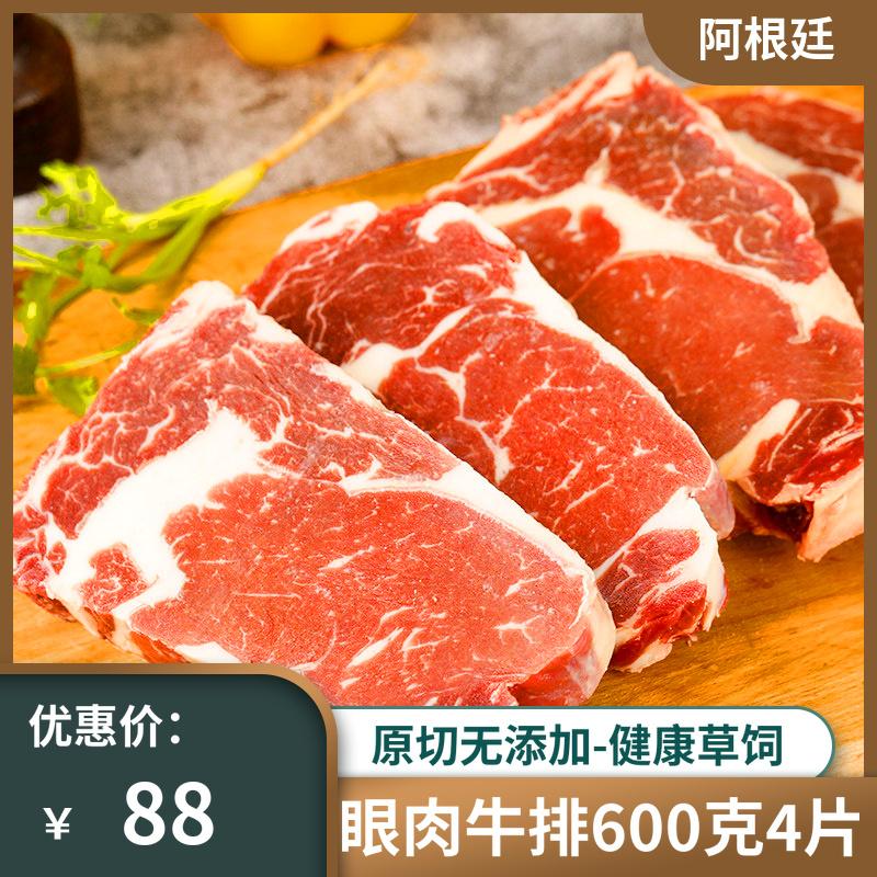 进口原切眼肉牛排4片600克家庭20