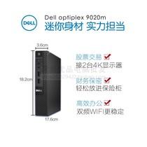 商务迷你主机wifi高清dp双htpc小机箱itx超小准系统9020M戴尔DELL