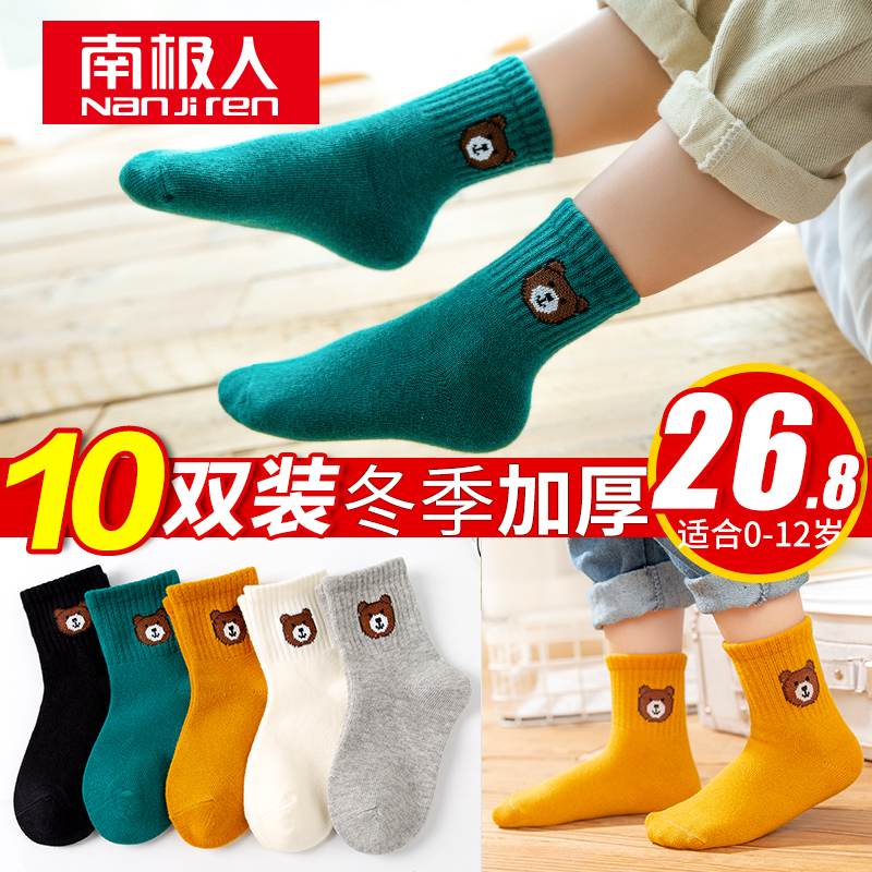 Children's socks pure cotton boys and girls in autumn and winter
