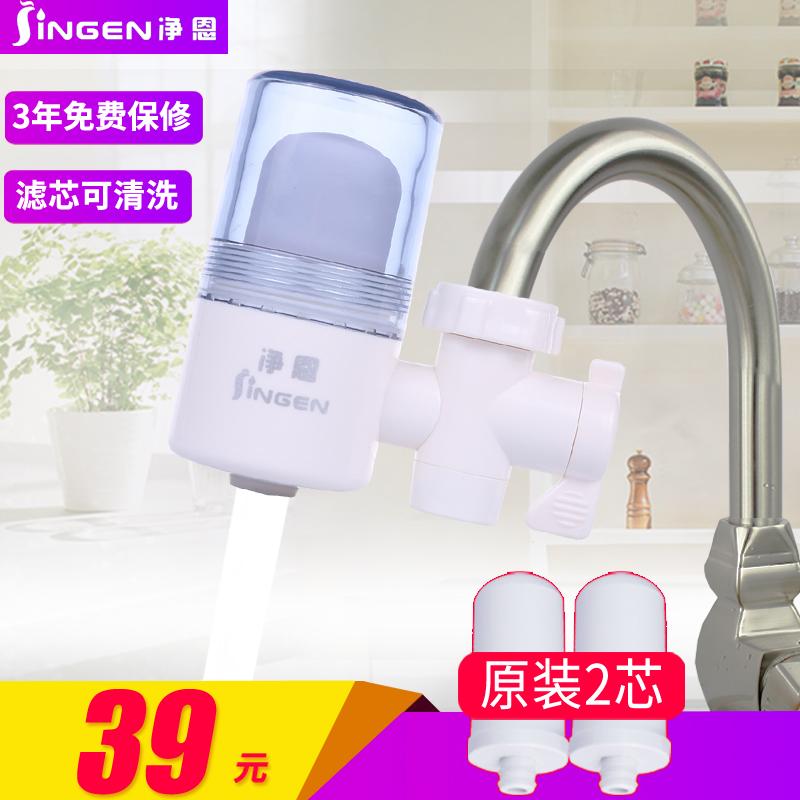 净恩JN-16 水龙头净水器家用厨房自来水过滤器前置滤水器净化器机