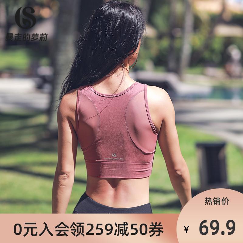 暴走的萝莉 运动内衣女聚拢定型防震文胸瑜伽镂空背心式bra健身衣